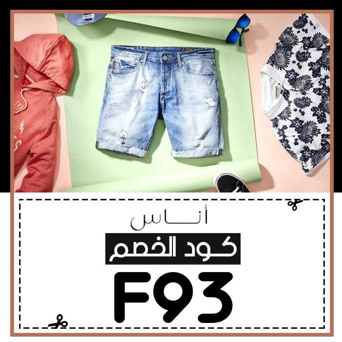 موقع اناس للتسوق السعودية